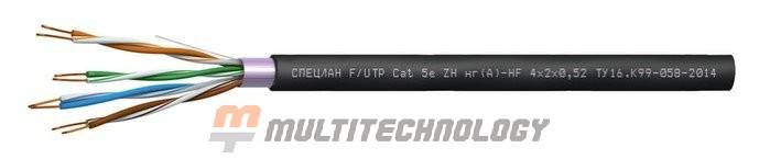 СПЕЦЛАН F/UTP Cat 5e ZH нг(А)-HF 1х2х0,52