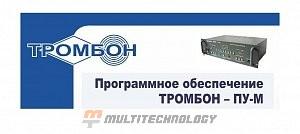 Тромбон-ПУ-М-ПО интернет версия